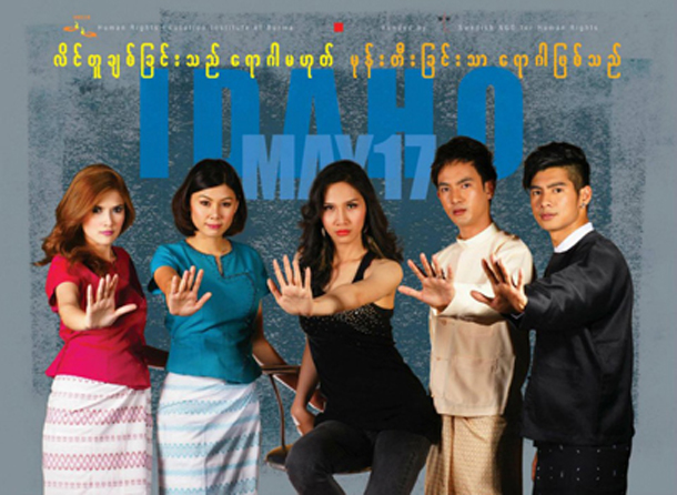 "A campaign poster from the Human Rights Education Institute of Burma says, ""Same-sex relationships are not a disease. Hating same-sex relationships is a disease."" (Photo: HREIB)"