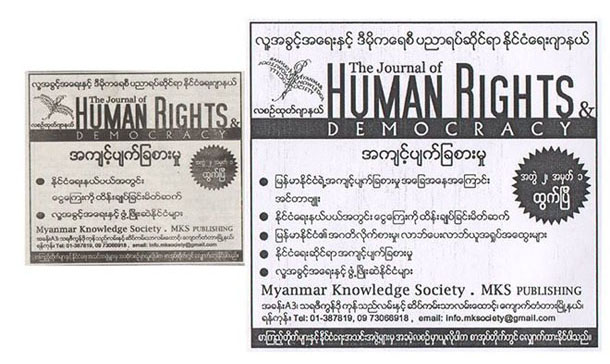 A photo shows the advertisement by the monthly Human Rights and Democracy journal in its original lay-out (R) and after it was altered and published in The Mirror. (Photo: Facebook / Myanmar Knowledge Society Publishing)