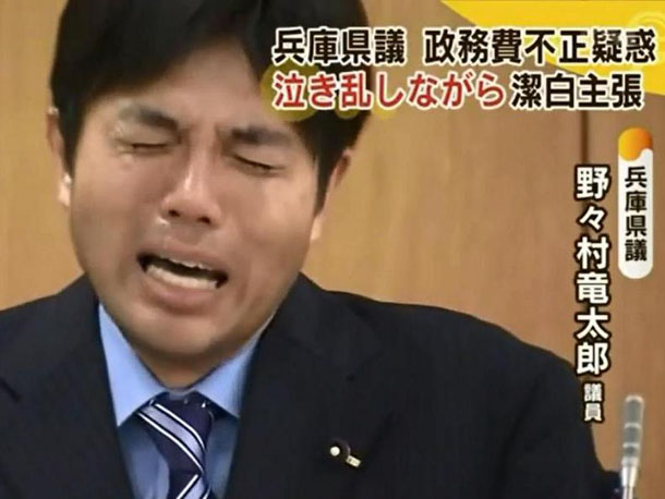 video of Japanese politician