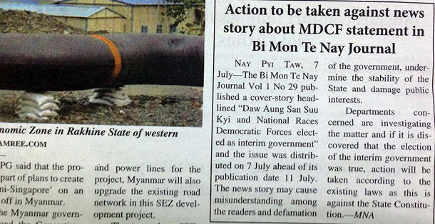 In state media, the government warns that it will take action against Rangoon-based Bi Mon Te  Nay newspaper. (Photo: The Irrawaddy)