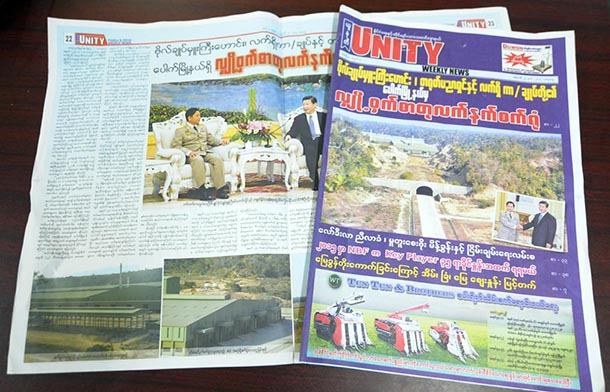 The Jan. 25, 2014 issued of the Unity journal is pictured in Rangoon. (Photo: The Irrawaddy)