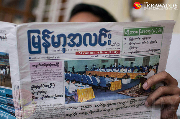 State-run newspaper Myanma Allin will begin publishing Mon, Pa-O and Karen languages supplements. (Photo: The Irrawaddy)