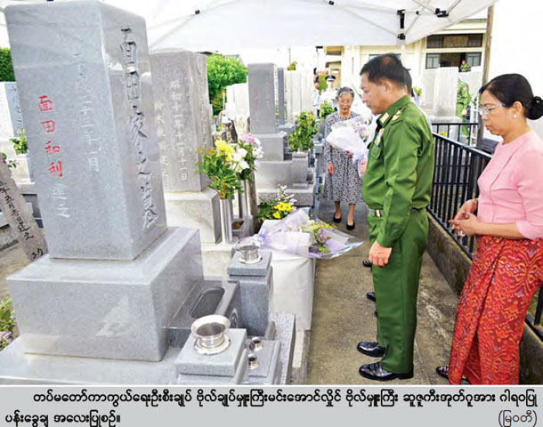 Snr-Gen Min Aung Hlaing paying his respects at Col Suzuki Keiji's tomb in Japan. (Photo: Myawaddy)