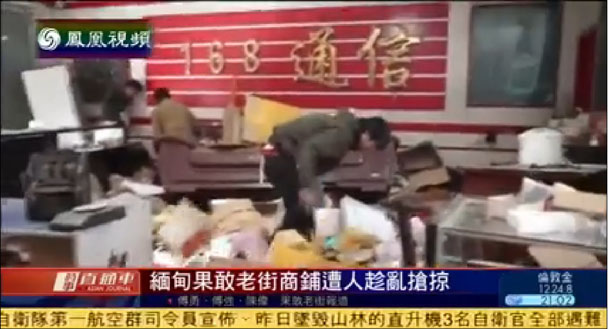 A screen shot taken from a news report broadcast on News Asian Journal on Phoenix TV on Friday shows scenes of looting in Laukkai, Kokang Special Region. (Photo: Phoenix TV)
