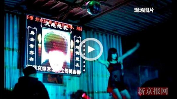 A screengrab from a Chinese news portal shows video taken at a funeral in rural China that featured suggestive dancing. (Photo: cankaoxiaoxi.com)