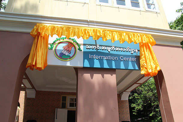 The UEC Information Center opened in Rangoon on Tuesday. (Photo: Union Election Commission)
