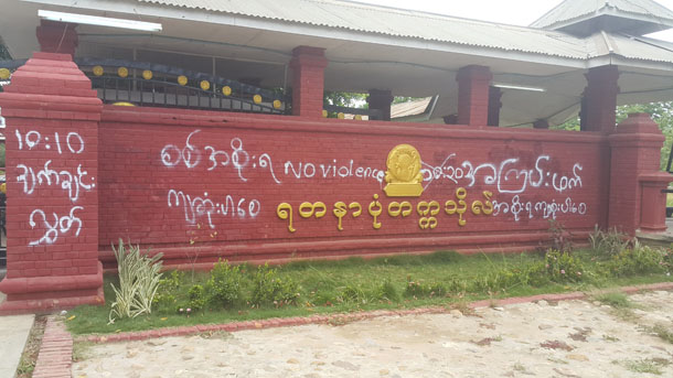 Graffiti at Mandalay's Yadanabon University seen as critical of the government has led to the arrest of several students. (Photo: Zarni Mann / The Irrawaddy)