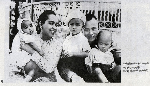 A photo of Khin Kyi, Aung San and their family, taken around 1945. (Photo: Public Domain)