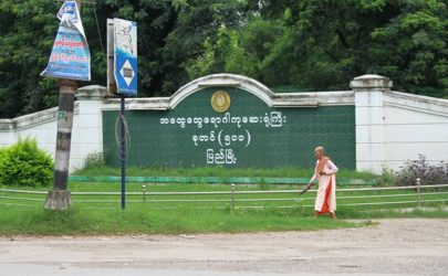 The Pyay General Hospital, where 96 mostly elderly people are being treated for cholera. (Photo: Kaung Myat Min/The Irrawaddy)