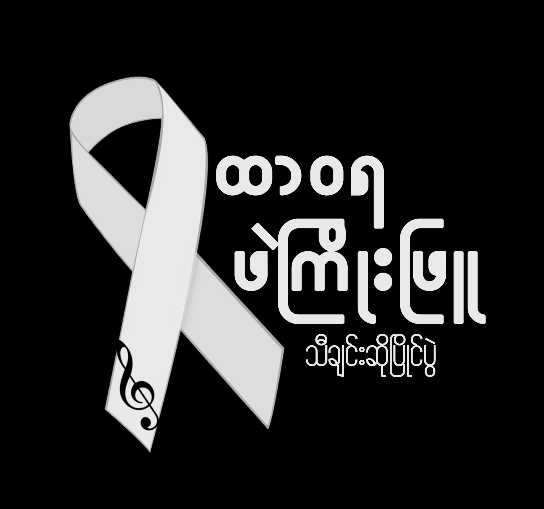 "Promotion for the ""Forever White Ribbon"" singing contest in Burmese. (Photo: White Ribbon Myanmar / Facebook)"