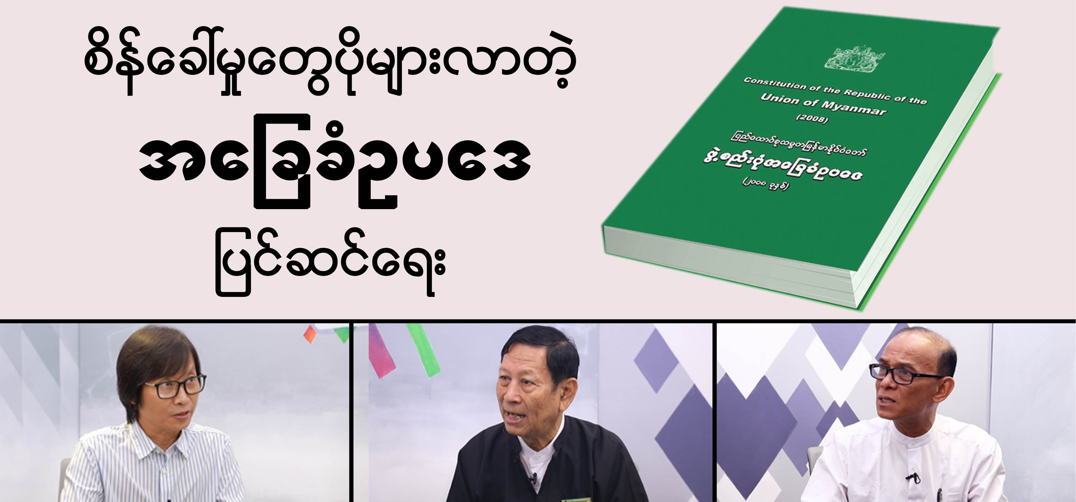 What Will It Take for Myanmar to Pull Off Constitutional Reform?